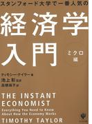 【期間限定価格】スタンフォード大学で一番人気の経済学入門 ミクロ編