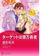 漫画家 緒形裕美 セット vol.3(ハーレクインコミックス)