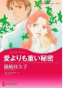 漫画家 篠崎佳久子 セット vol.4(ハーレクインコミックス)