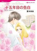 漫画家 夏木未央 セット vol.3(ハーレクインコミックス)