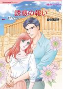 漫画家 綾部瑞穂 セット vol.3(ハーレクインコミックス)