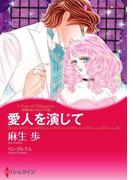 愛人ヒロインセット vol.10(ハーレクインコミックス)