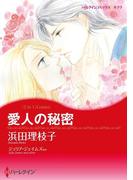 愛人ヒロインセット vol.9(ハーレクインコミックス)
