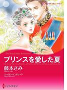 夏に読みたいサマーラブセレクトセット vol.7(ハーレクインコミックス)
