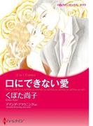 夏に読みたいサマーラブセレクトセット vol.5(ハーレクインコミックス)