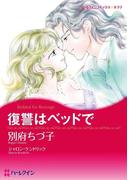 夏に読みたいサマーラブセレクトセット vol.4(ハーレクインコミックス)