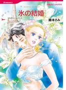 経営者ヒロインセット vol.4(ハーレクインコミックス)