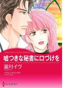 ヒロインはスパイ?! セット vol.1(ハーレクインコミックス)