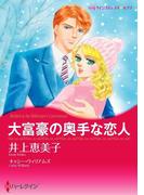 幼なじみ ヒーローセット vol.5(ハーレクインコミックス)