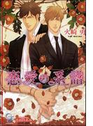 恋愛の系譜(ガッシュ文庫)