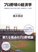 【期間限定価格】プロ野球の経済学