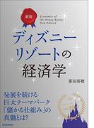 【期間限定価格】新版 ディズニーリゾートの経済学