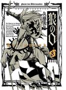 狼の口 ヴォルフスムント 8巻(HARTA COMIX)