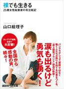 裸でも生きる ~25歳女性起業家の号泣戦記~(講談社+α文庫)
