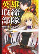 英雄取締部隊(講談社ラノベ文庫)