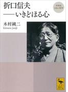 再発見 日本の哲学 折口信夫――いきどほる心(講談社学術文庫)