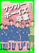 サッカーボーイズ 卒業 ラストゲーム(角川つばさ文庫)(角川つばさ文庫)