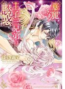 【1-5セット】華麗なる王子三兄弟の誘惑(YLC DX)