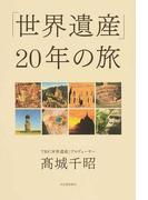「世界遺産」20年の旅