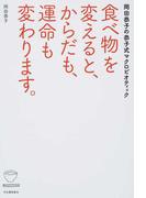 食べ物を変えると、からだも、運命も変わります。 岡田恭子の恭子式マクロビオティック