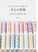 クロスステッチで楽しむきもの模様 和の色で刺す、伊勢型紙の美しい図案