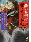 「夢のお告げ」が変えた日本史 歴史人物たちは吉夢・凶夢をいかに読み解き、どう行動したか (KAWADE夢文庫)(KAWADE夢文庫)