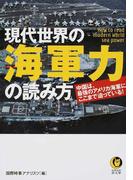 現代世界の海軍力の読み方 中国は、最強のアメリカ海軍にここまで迫っている! (KAWADE夢文庫)(KAWADE夢文庫)