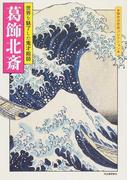 葛飾北斎 世界を魅了した鬼才絵師 (傑作浮世絵コレクション)