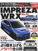 スバル・インプレッサ/WRX No.12