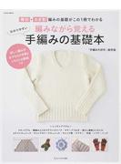 編みながら覚えるわかりやすい手編みの基礎本 棒針・かぎ針編みの基礎がこの1冊でわかる