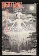 ナイトランド・クォータリー vol.07 特集・魔術師たちの饗宴