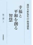 幸福と平和を創る智慧 池田大作先生の指導選集 第3部上