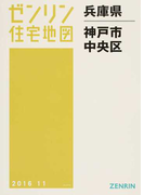 ゼンリン住宅地図兵庫県神戸市 8 中央区