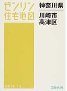 ゼンリン住宅地図神奈川県川崎市 4 高津区