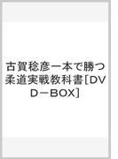 古賀稔彦一本で勝つ柔道実戦教科書[DVD-BOX]