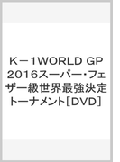 K-1WORLD GP2016スーパー・フェザー級世界最強決定トーナメント[DVD]