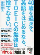 【期間限定価格】40歳を過ぎて英語をはじめるなら、TOEICの勉強は捨てなさい。