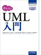 かんたん UML入門