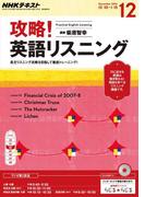 NHKラジオ 攻略!英語リスニング 2016年12月号(NHKテキスト)