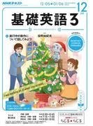 NHKラジオ 基礎英語3 2016年12月号(NHKテキスト)