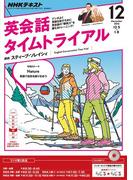 NHKラジオ 英会話タイムトライアル 2016年12月号(NHKテキスト)