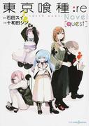 東京喰種:re Novel〈quest〉 (JUMP J BOOKS)(JUMP J BOOKS(ジャンプジェーブックス))
