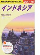 地球の歩き方 2017〜18 D25 インドネシア