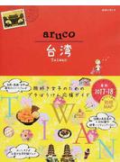 地球の歩き方aruco 最新2017−18 30 台湾