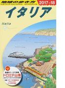 地球の歩き方 2017〜18 A09 イタリア