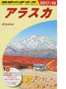 地球の歩き方 2017〜18 B15 アラスカ