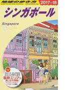 地球の歩き方 2017〜18 D20 シンガポール