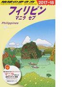 地球の歩き方 2017〜18 D27 フィリピン