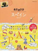 地球の歩き方aruco 最新2017−18 21 スペイン