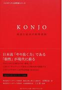 KONJO 成長と成功の原理原則 (ソシオテック人材育成シリーズ)